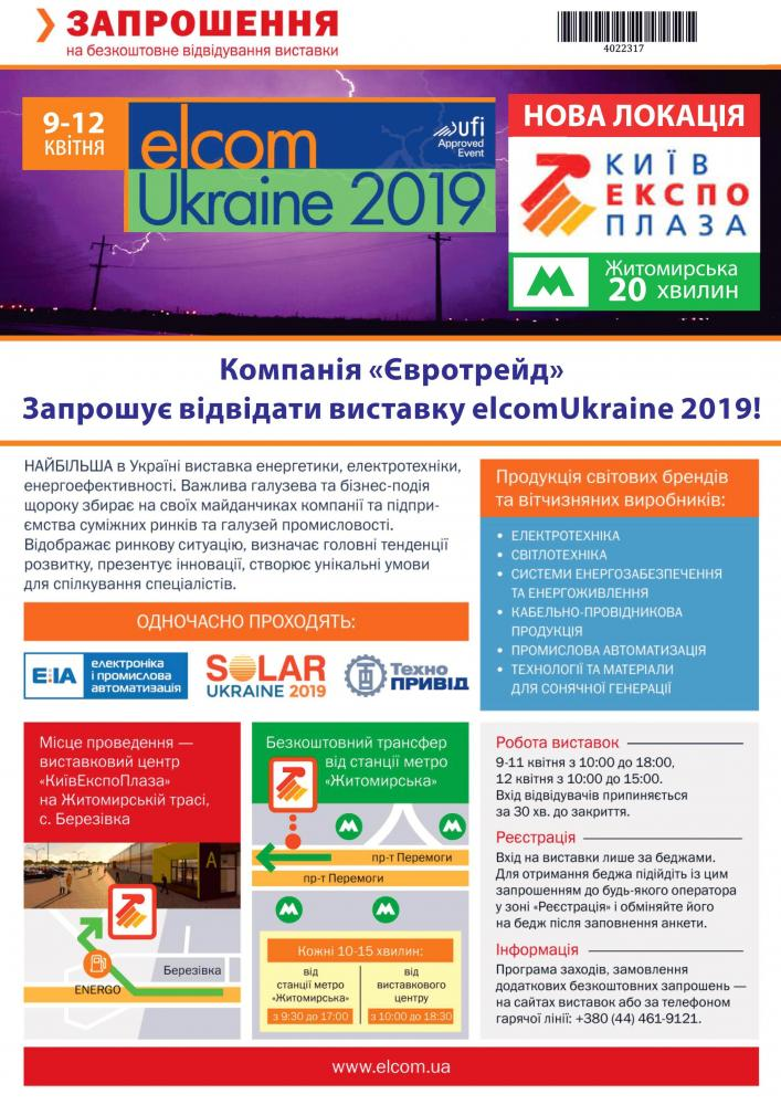 Выставка ElkomUkraine 2019