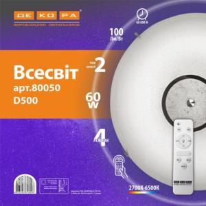 """Светильник с пультом """"Вселенная"""" НББ 60 Вт 80050"""